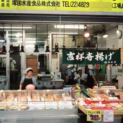 Fried Fishcake Shop, Kichijoji, Tokyo, Japan Photo