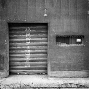 Photowalk through Taito-ku, Tokyo, Japan - Image no. 31