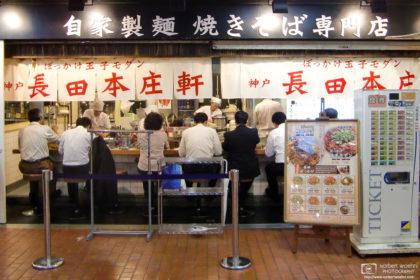 Lunchtime at the Ticket Yakisoba Restaurant, Sannomiya, Kobe, Japan Photo