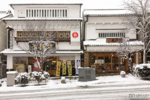 A winter impression outside some traditional shops in the northern part of Chūō Dōri in Nagano, Japan.