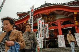 Generations, Osu-Kannon Temple, Nagoya, Japan Photo