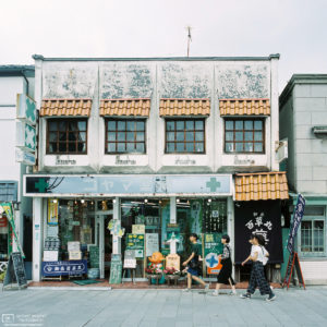 An old pharmacy in the area close to Zenkōji Temple in Nagano, Japan.