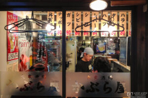 An early-evening look through the window of an Izakaya (Japanese pub) in the Nakano area of Tokyo, Japan.