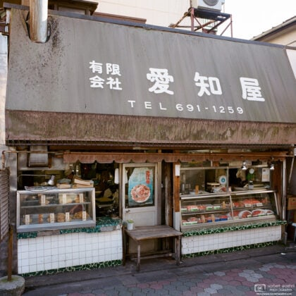 Front view of an old butcher's shop in Tateishi, a traditional and rustic neighborhood of Tokyo, Japan.