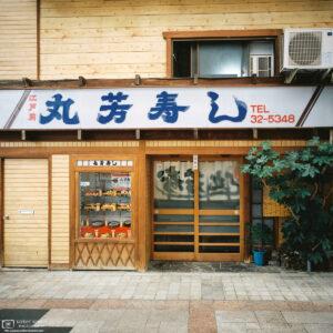 Exterior of a traditional sushi restaurant at Gondo Shopping Street in Nagano, Japan.
