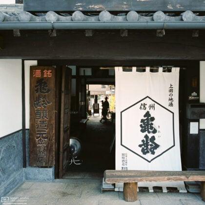 Yanagimachi is a historic area of Ueda City in Nagano, Japan, with pleasant photographic subjects like this old building's entrance and corridor.