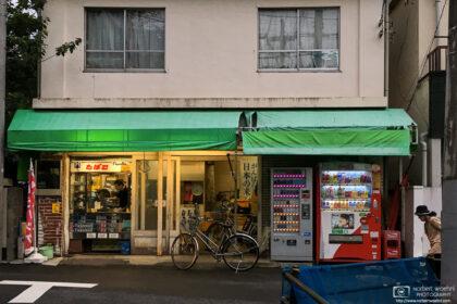 A typical neighborhood tobacconist in the Miyamoto-cho area of Itabashi-ku in Tokyo, Japan.
